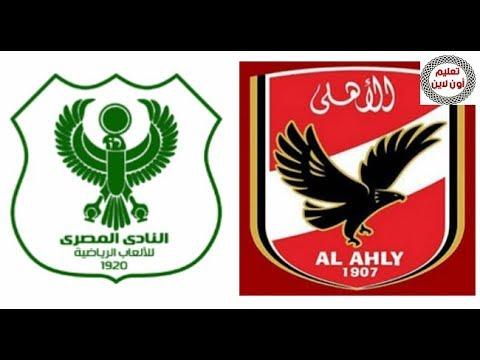 موعد مباراة الأهلى والمصرى فى الدورى اليوم الأحد 20-5-2018 والقنوات الناقلة