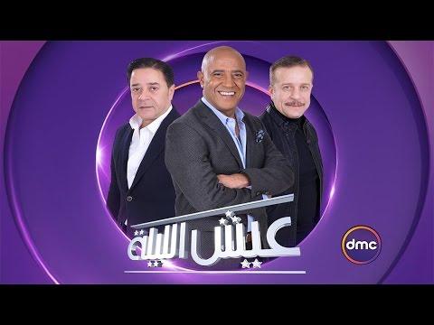 عيش الليلة | الحلقة الـ 2 الموسم الاول | شريف منير ومدحت صالح | الحلقة كاملة