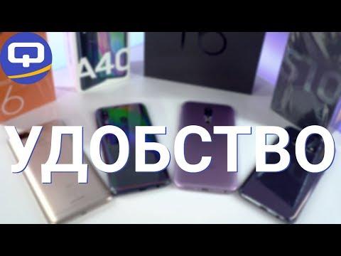 Самые удобные смартфоны, подборка компактных смартфонов. (Осень 2019)/ QUKE.RU /