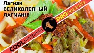 Великолепный лагман узбекская кухня