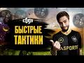 FIFA 17: Быстрые тактики