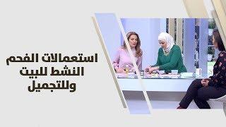 سميرة كيلاني - استعمالات الفحم النشط للبيت وللتجميل