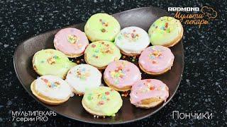 Рецепт для приготовления пончиков в мультипекаре редмонд.