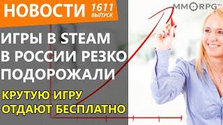 Игры в Steam в России резко подорожали. Очень крутую игру отдают бесплатно. Новости