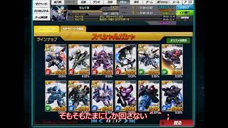 SDガンダムオペレーションズ スペシャル11連ガシャを回すの巻