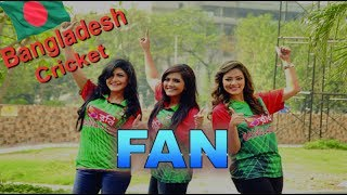 New bangla cricket video 2017 ||Bangladesh cricket fan|| Salman Raduave