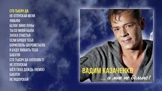 Вадим Казаченко - А мне не больно