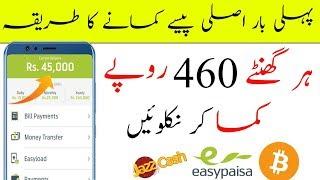 Make Money online in Pakistan Easy Work Make 10$ A Day // Earn Money online Site 2020