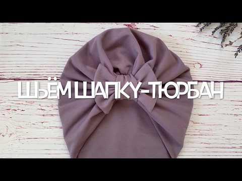 Как сшить двухслойную шапочку-тюрбан из трикотажа