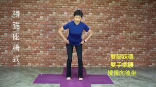 銀髮養生運動 - 1. 蹲踞座椅式 蹲踞の姿勢とは 検索動画 21