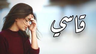 أغنية تركية مترجمة ( قاسي ) - مليكة شاهين | Melike Şahin - Nasır 2021