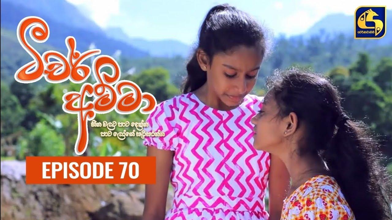 Download Teacher Amma    Episode 70 ll ටීචර් අම්මා ll 20th September 2021