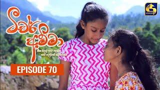 Teacher Amma    Episode 70 ll ටීචර් අම්මා ll 20th September 2021 Thumbnail