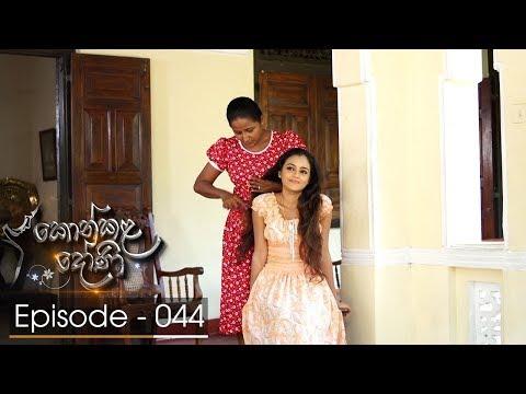 Konkala Dhoni | Episode 44 - (2017-12-15) | ITN