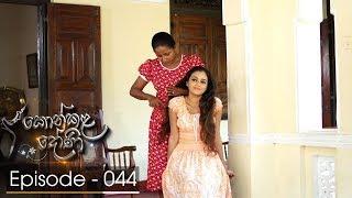 Konkala Dhoni | Episode 44 - (2017-12-15) | ITN Thumbnail