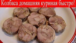 Колбаса домашняя куриная быстрого приготовления