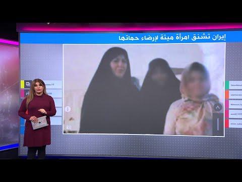 لإرضاء حماتها، شنق امرأة في إيران بعد وفاتها