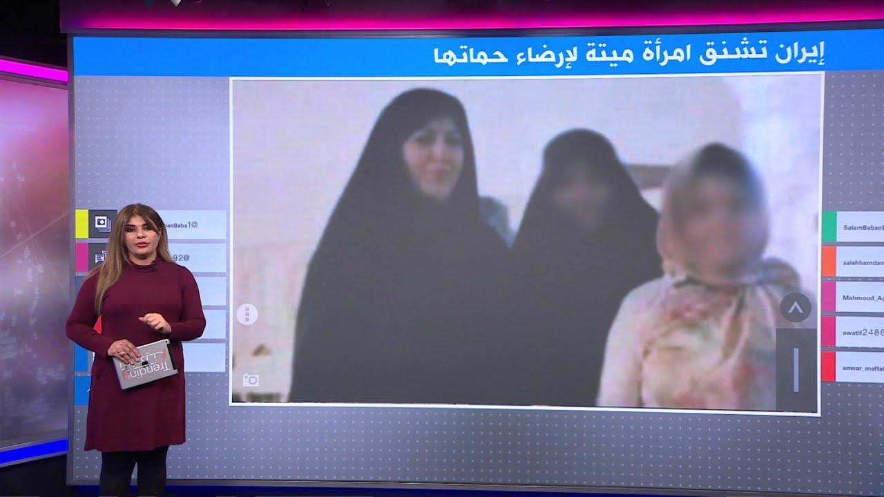 لإرضاء حماتها، شنق امرأة في إيران بعد وفاتها  - 18:00-2021 / 2 / 25