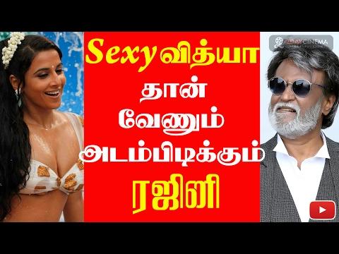 I need Vidya Balan - Adamant Rajini - 2DAYCINEMA.COM