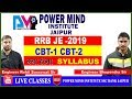 RRB JE 2019 Syllabus | 13487 Post  | ALP CBT-1 OR ALP CBT-2 Preparation Strategy