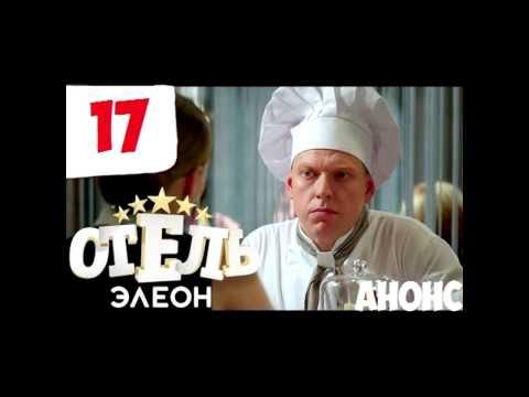 Отель Элеон 17 серия 22 12 2016 смотреть онлайн