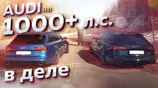 1000+ л.с. Audi RS6 в деле