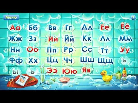 Алфавит для детей .Учим буквы  А Б В Г Д