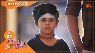 Abiyum Naanum - Ep 82 | 30 Jan 2021 | Sun TV Serial | Tamil Serial