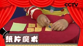 [智慧树]我爱变魔术:小纸片大本领|CCTV少儿