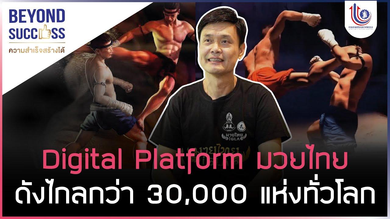 Digital Platform มวยไทย ดังไกลกว่า 30,000 แห่งทั่วโลก