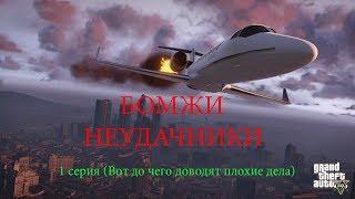 """НОВЫЙ СЕРИАЛ В ГТА 5 """"БОМЖИ НЕУДАЧНИКИ"""" 1 Серия!!"""