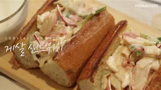 혼자요와 함께 하는 통통한 게살 샌드위치 | Lobster sandwich