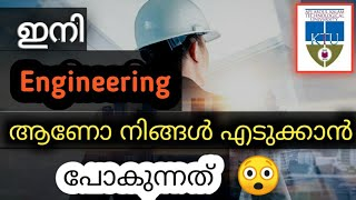 Engineering Course Details |Malayalam | reelect