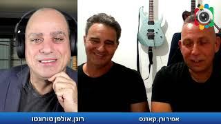 סיפורם של רן ואמיר שייסדו שוב את להקת הרוק מנעוריהם