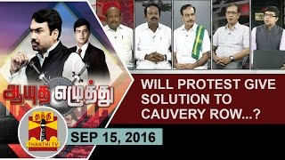 Aayutha Ezhuthu 15-09-2016 Will Protest Give Solution To Cauvery Dispute..? – Thanthi TV Show