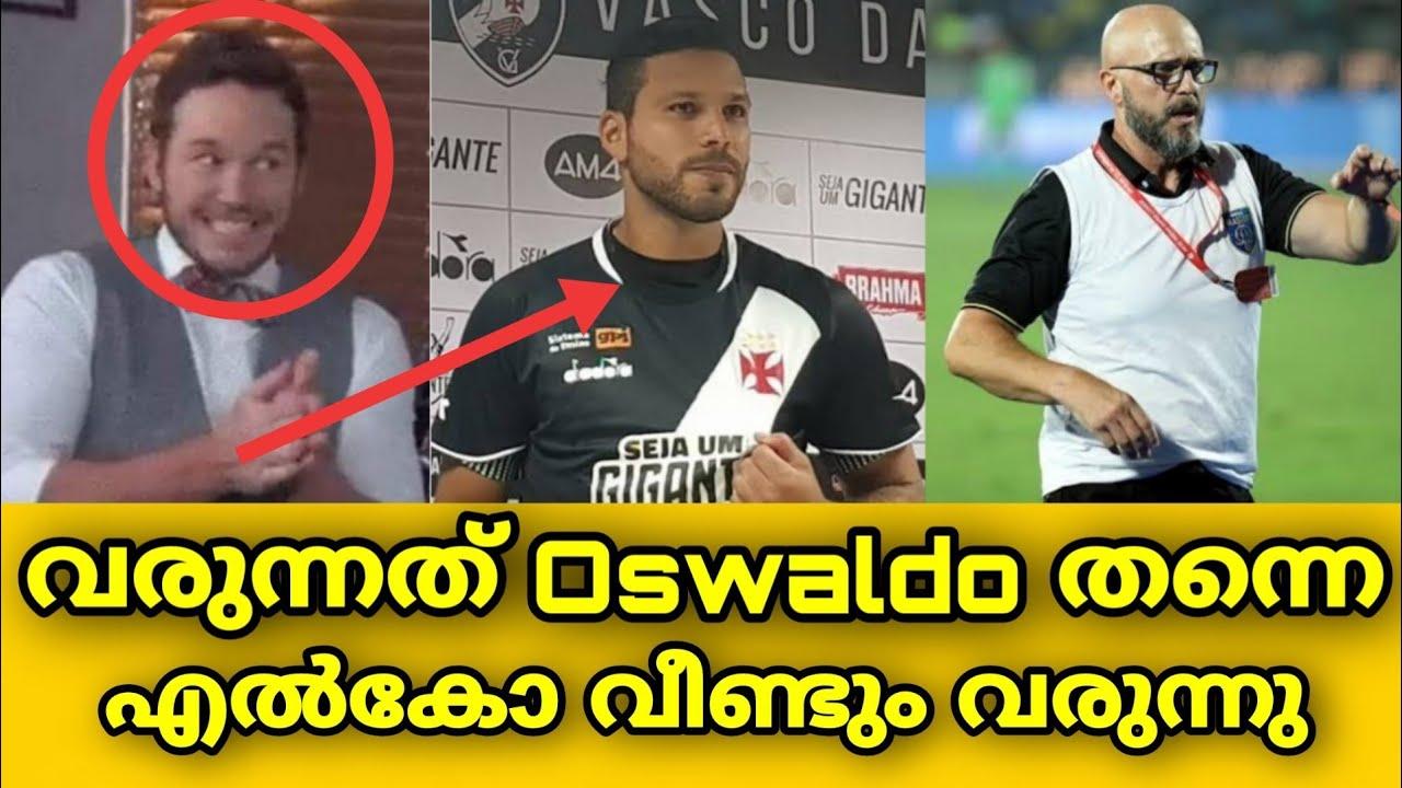 ഇന്ന് Oswaldo Henriquez  കേരളത്തിൽ വരുമോ?/ എൽകോ ചെന്നൈയിന്റെ പുതിയ കോച്ച് / Kerala Blasters Signing