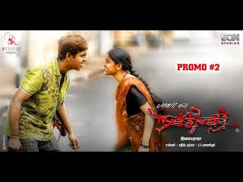 Naachiyaar - Promo Video #2 | Director Bala | Jyotika, G. V. Prakash Kumar
