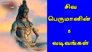 சிவபெருமானின் 5 வடிவங்கள் | Lord Sivan | Siva Lingam | Britain Tamil Bhakthi