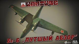Бе-6 'ЛУЧШИЙ ОБЗОР НА БОБРА'   War Thunder