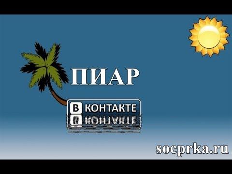 Накрутка лайков и подписчиков ВКонтакте, Инстаграм