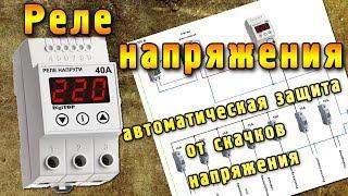 видео Щиток для автоматов и электросчётчика: назначение, конструкция, выбор и установка