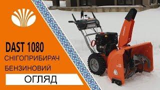 Бензиновий снігоприбирач Daewoo DAST 1080 (Snowthrower Daewoo DAST 1080 Review)
