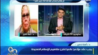 فيديو.. آمنه نصير: الإرهاب مرتبط بالطمع السياسي وليس بالدين