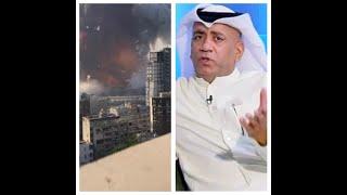 أحمد العونان يعزي لبنان بحادث أنفجار مرفأ بيروت