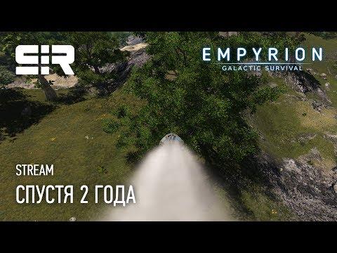 Empyrion: Galactic Survival | 2 Года Спустя