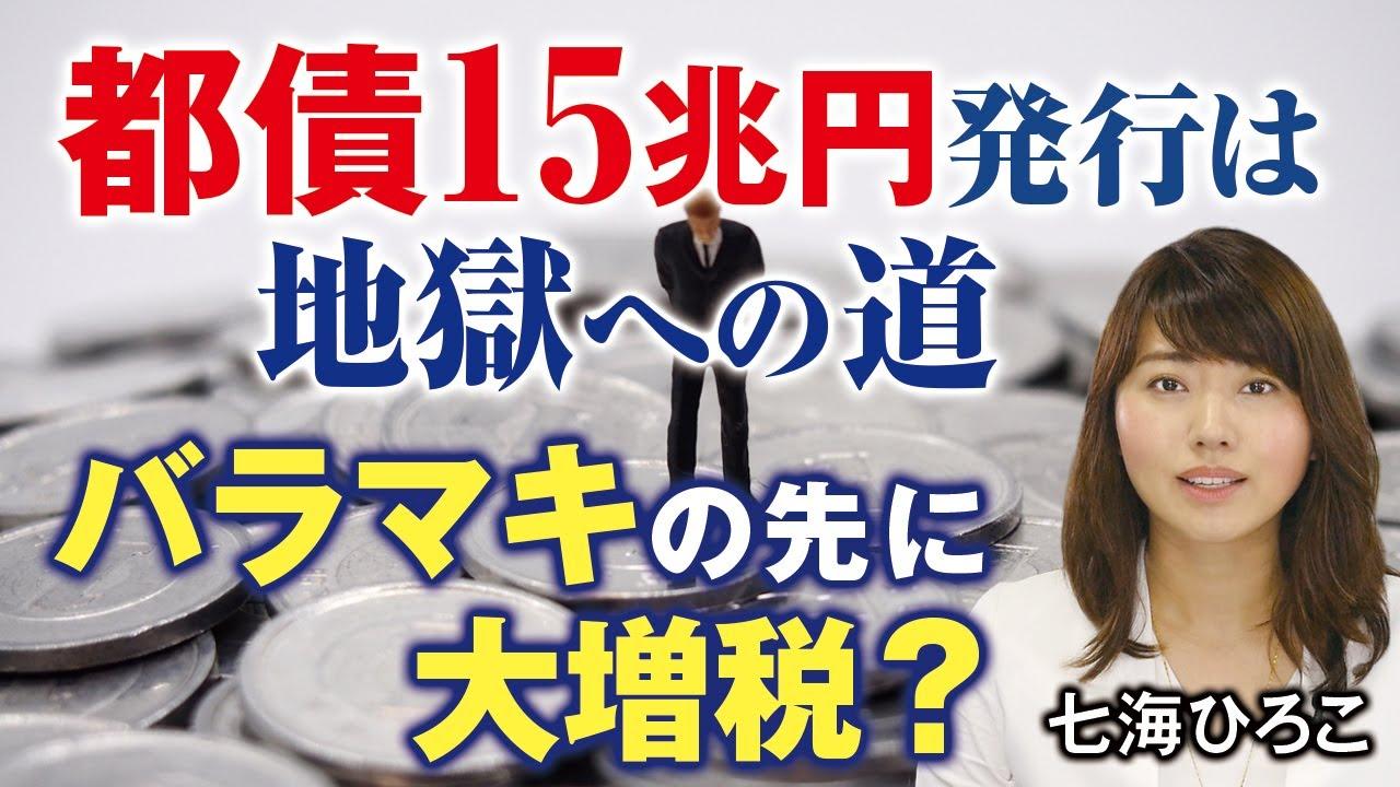 都債15兆円発行は地獄への道。バラマキの先に大増税?(七海ひろこ)【言論チャンネル】