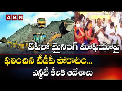 NGT Key Comments On AP Mining Mafia | TDP Vs YSRCP | CM YS Jagan | ABN Telugu teluguvoice