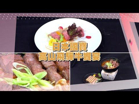 日本國寶飛驒牛饗宴! 20180828 型男大主廚