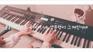 장범준 - 흔들리는 꽃들속에서 네 샴푸향이 느껴진거야 Piano Cover
