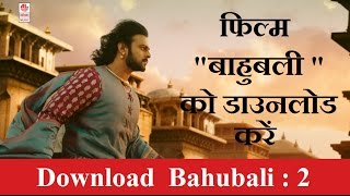 "How to Download ""Bahubali 2- The conclusion"" Full movie in Hindi . 2017"